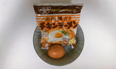 チキンラーメンと卵
