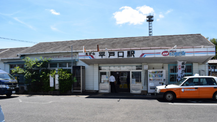 たびら平戸駅