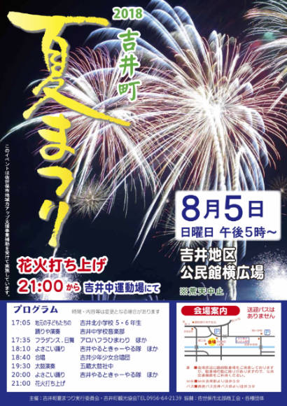 吉井町夏祭り