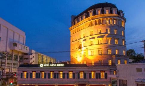 ホテルロータスハウス