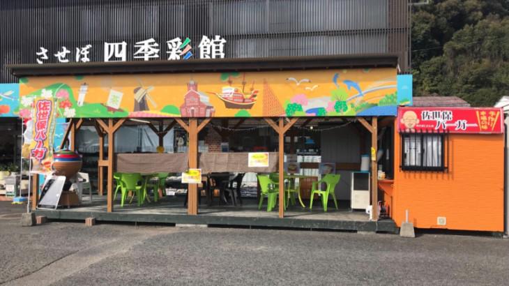 ゆきおじさんのハンバーガー三川内店