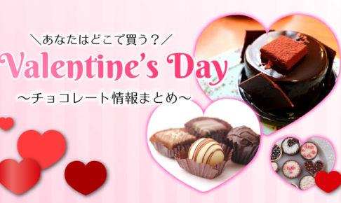 バレンタインまとめ