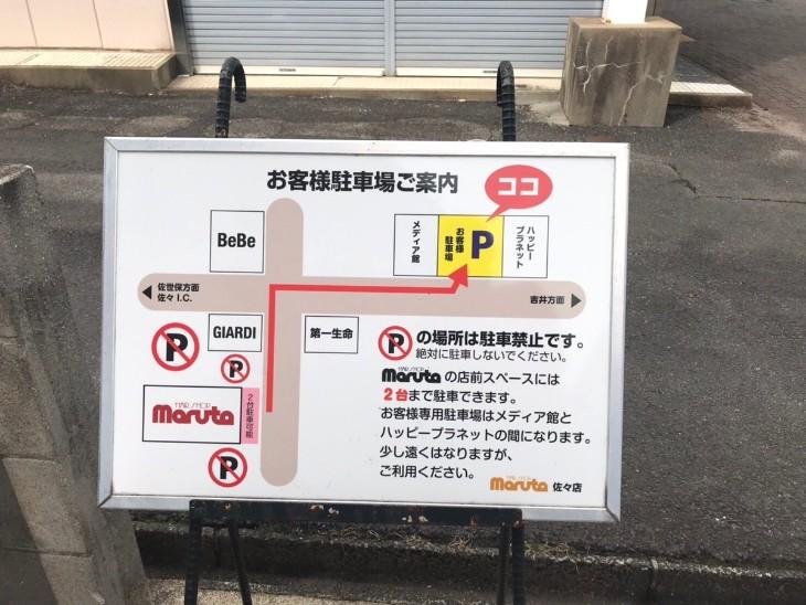 マルタ駐車場