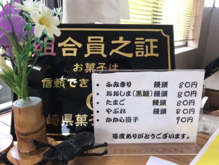 ふみきり饅頭3