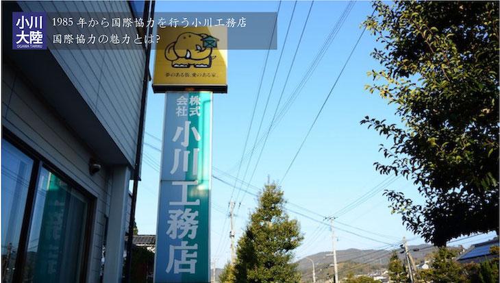 小川工務店