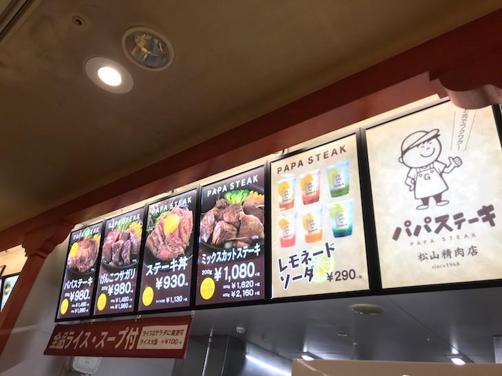 パパステーキ イオン大塔店メニュー