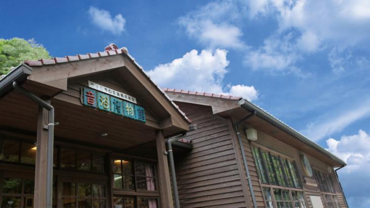 音浴博物館外観