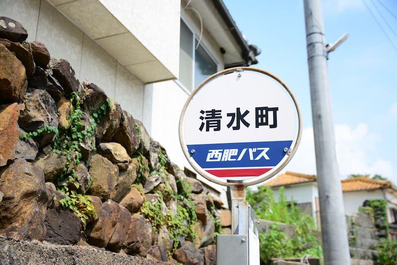 清水町バス停