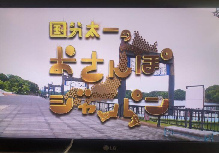 国分太一のおさんぽジャパン