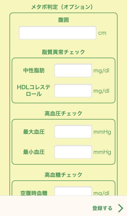 健康サセボーンの登録画面メタボ