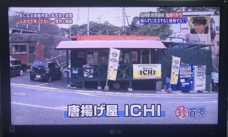 ナニコレ珍百景 唐揚げ屋ICHI