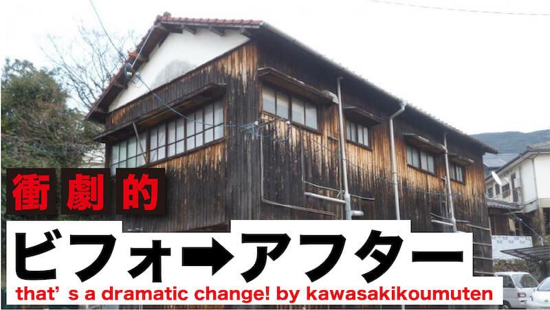 川崎工務店