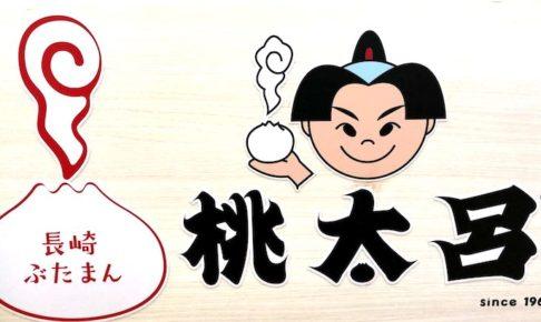 桃太呂ロゴ