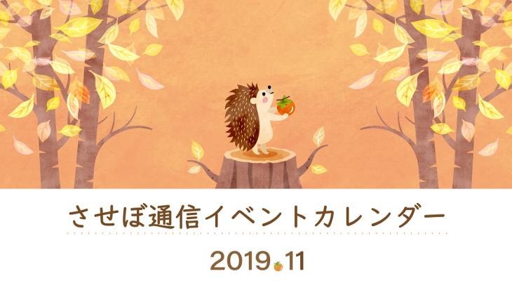 させぼ通信イベントカレンダー11月