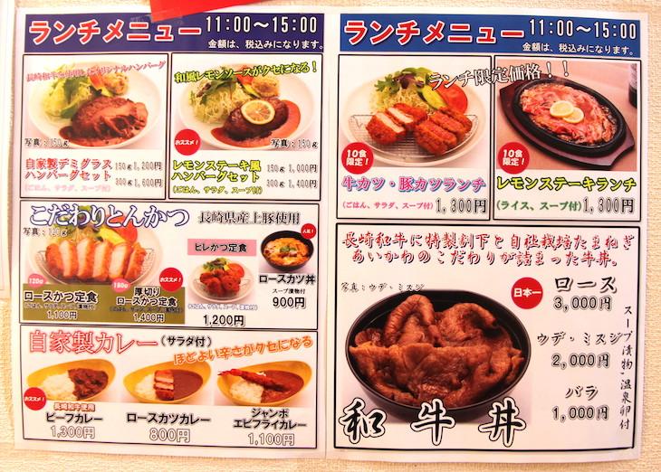 肉のあいかわレストランランチメニュー