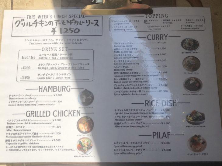 ドットファイブ渋谷店のメニュー
