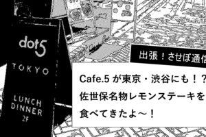 ドットファイブ渋谷店