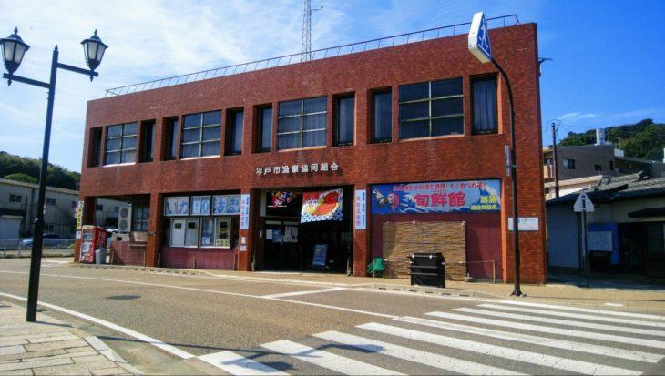 平戸旬鮮館