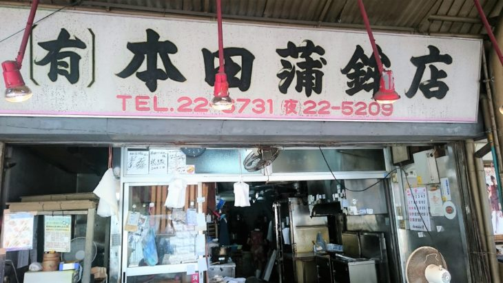 本田蒲鉾店