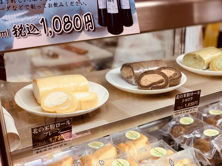 北海道米粉ロール