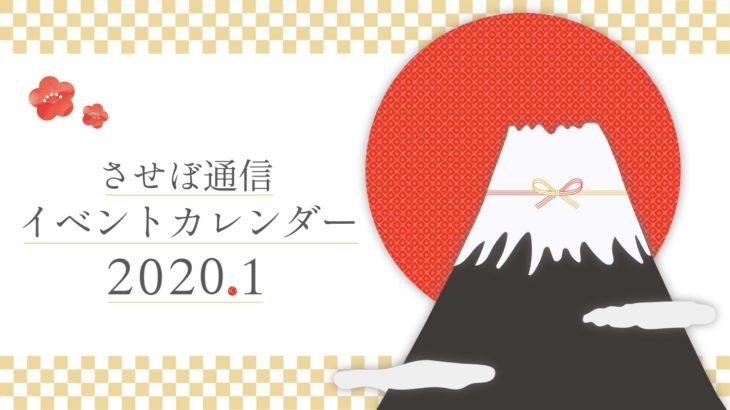 佐世保イベントカレンダー
