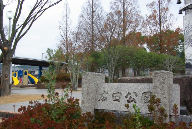 佐世保 広田公園