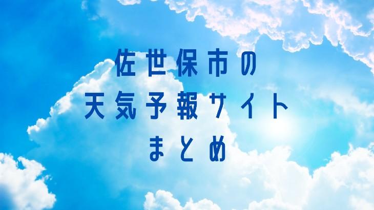 天気 日間 佐世保 10