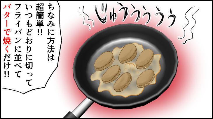 ちなみに方法は超簡単。いつも通りに切ってフライパンに並べてバターで焼く!