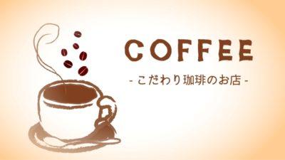 佐世保コーヒーまとめ