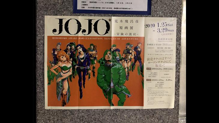 jojo-genga-ten-poster