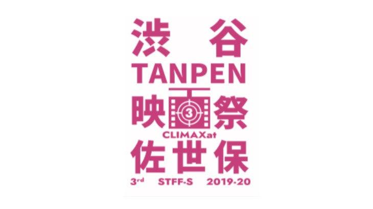 渋谷TANPEN映画祭