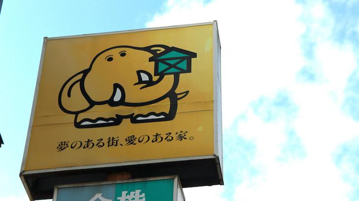 小川工務店の看板
