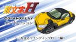 CopanXplay乗車インプレッション〜山道を巡るワインディングロード編〜