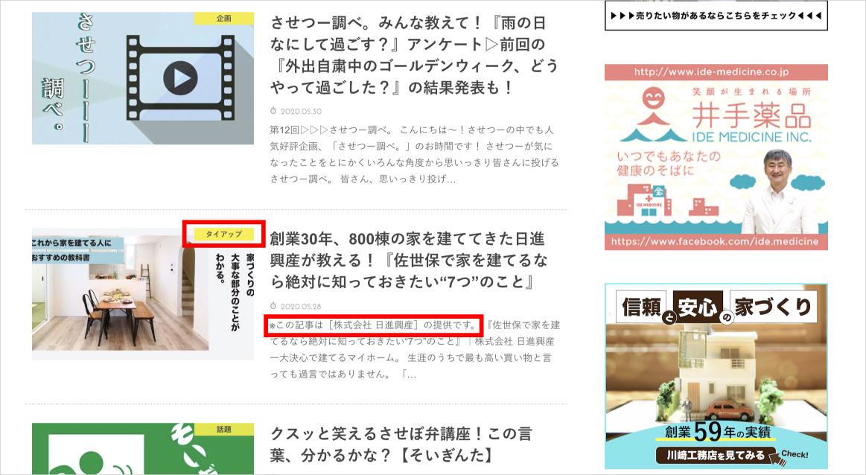 させぼ通信記事広告の掲載例