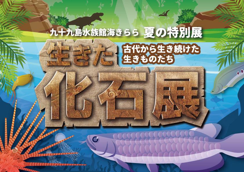 生きた化石展