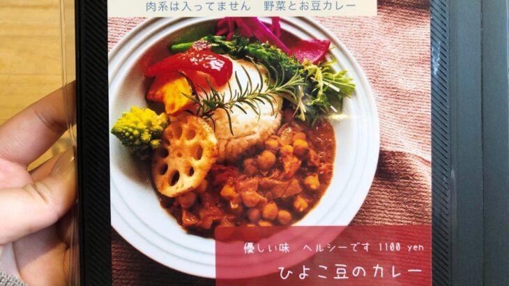 ムギハン ひよこ豆カレー