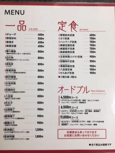 中華料理優メニュー