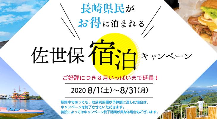 宿泊キャンペーン延長