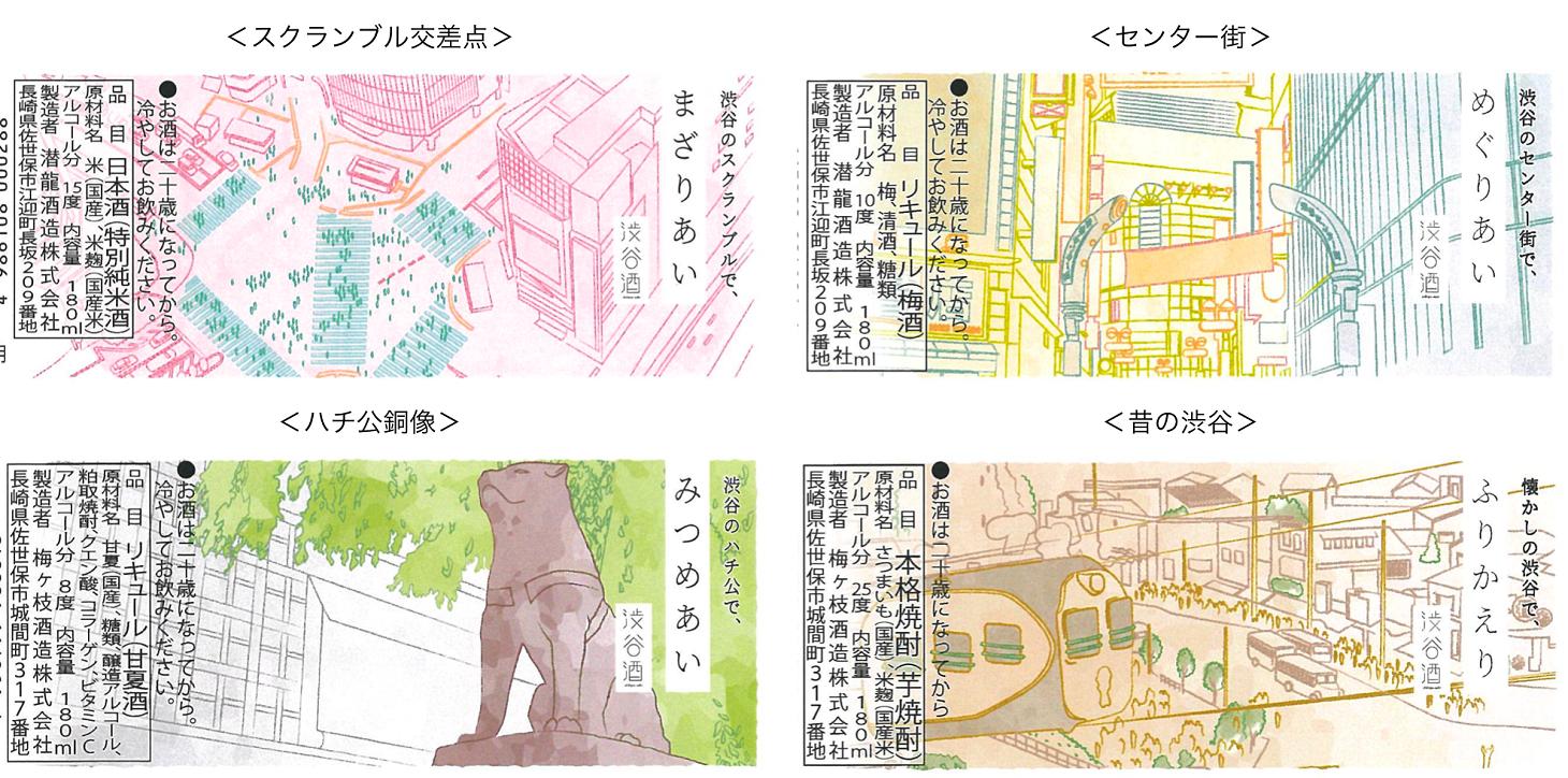 佐世保×渋谷コラボ商品ラベル2