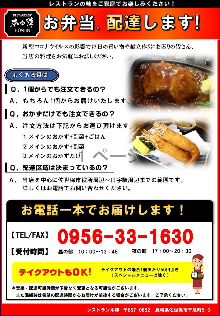 レストラン本陣広告