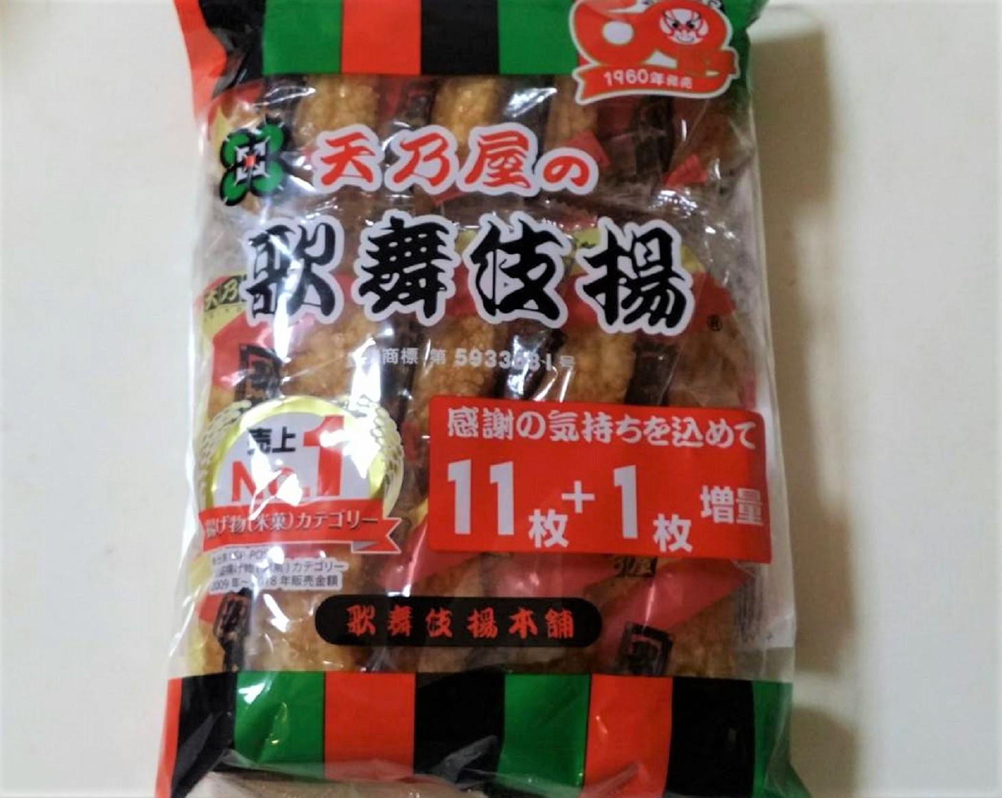 歌舞伎揚袋