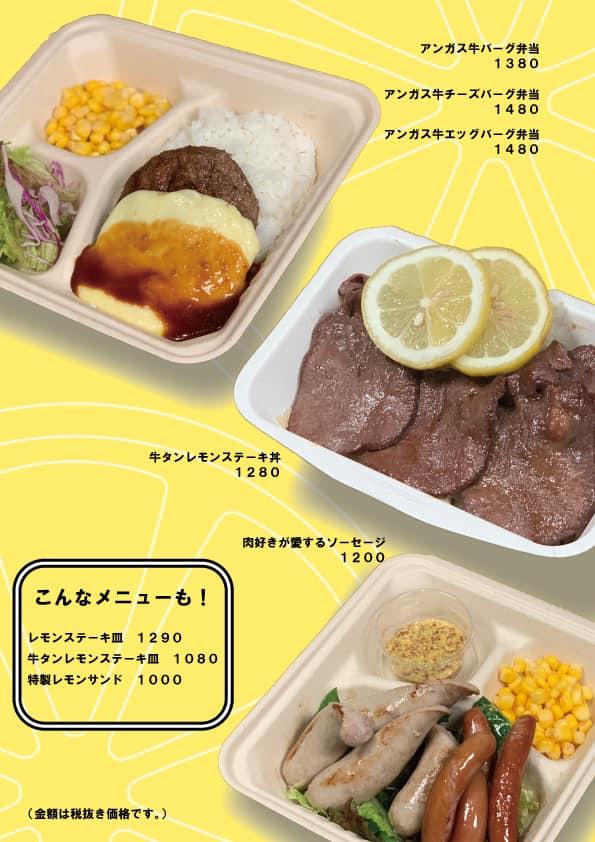 Lemoned Raymondメニュー表