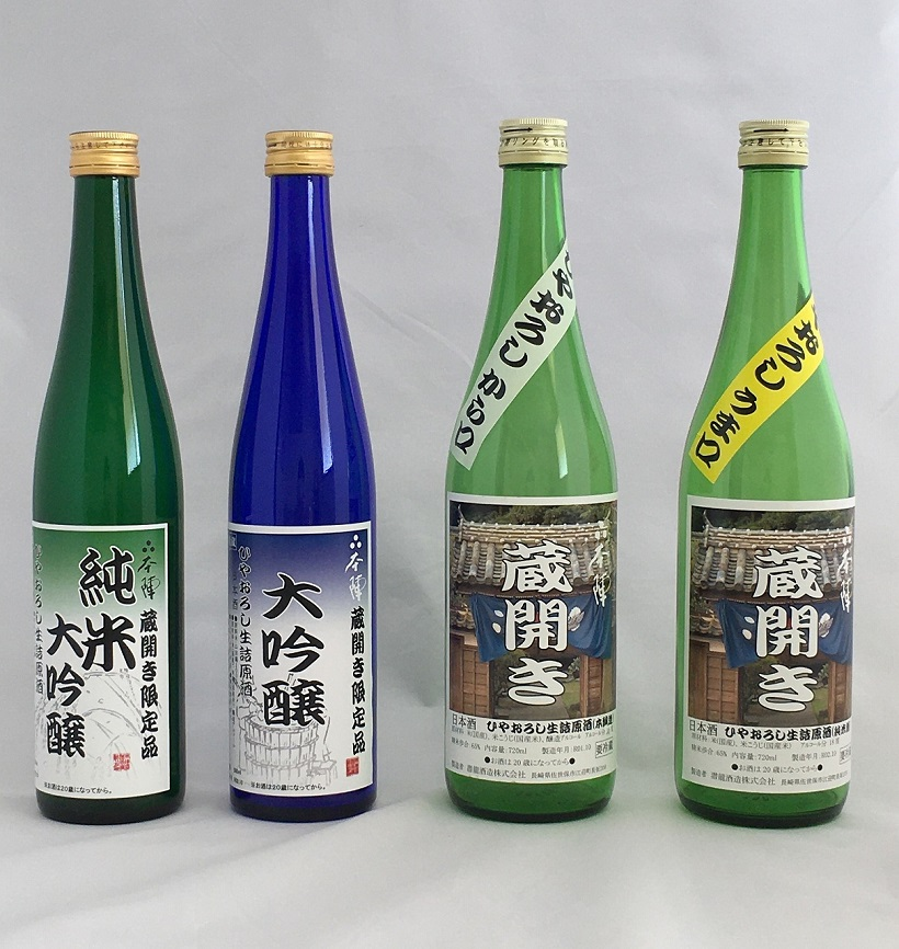 蔵開き限定酒2020