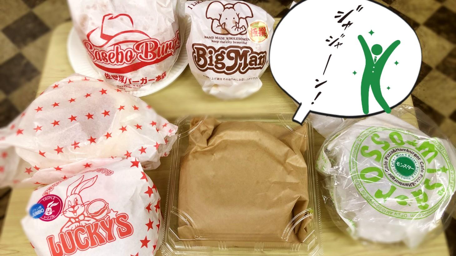 買い集めたハンバーガー