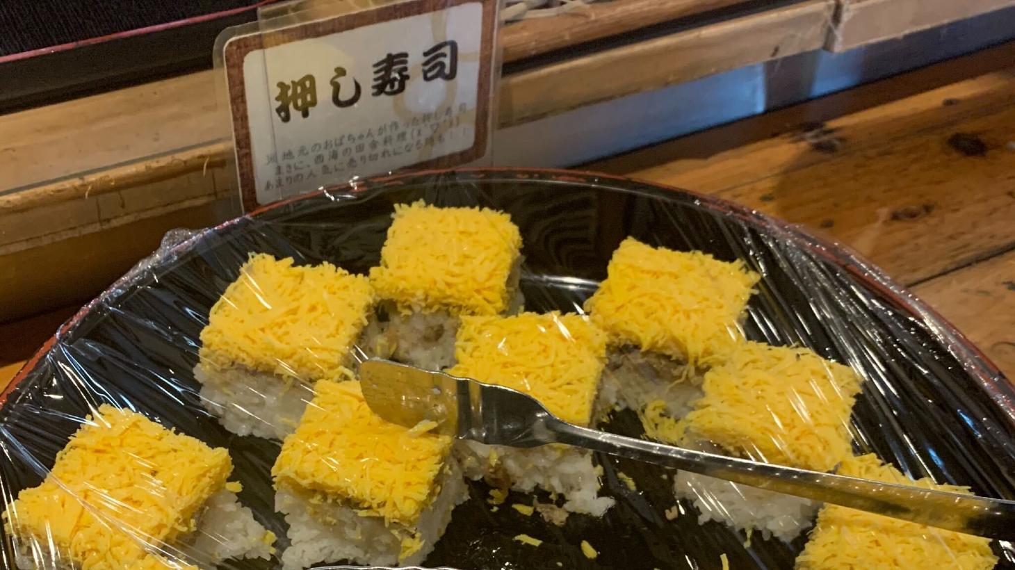 船番所 押し寿司