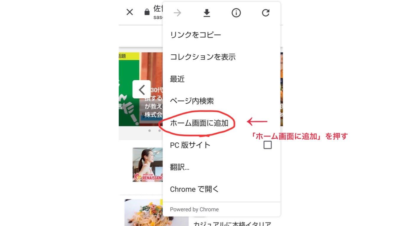 スマートフォンホーム画面追加方法