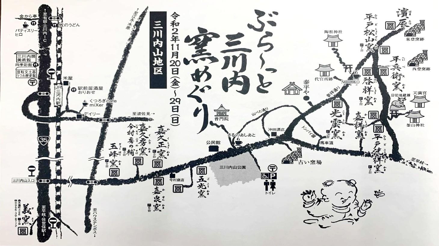 ぶらっと三川内窯めぐりチラシ