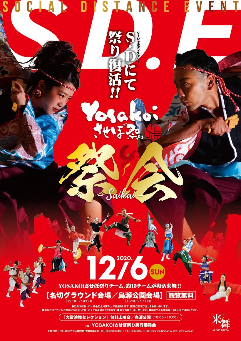 2020YOSAKOIさせぼ祭りポスター