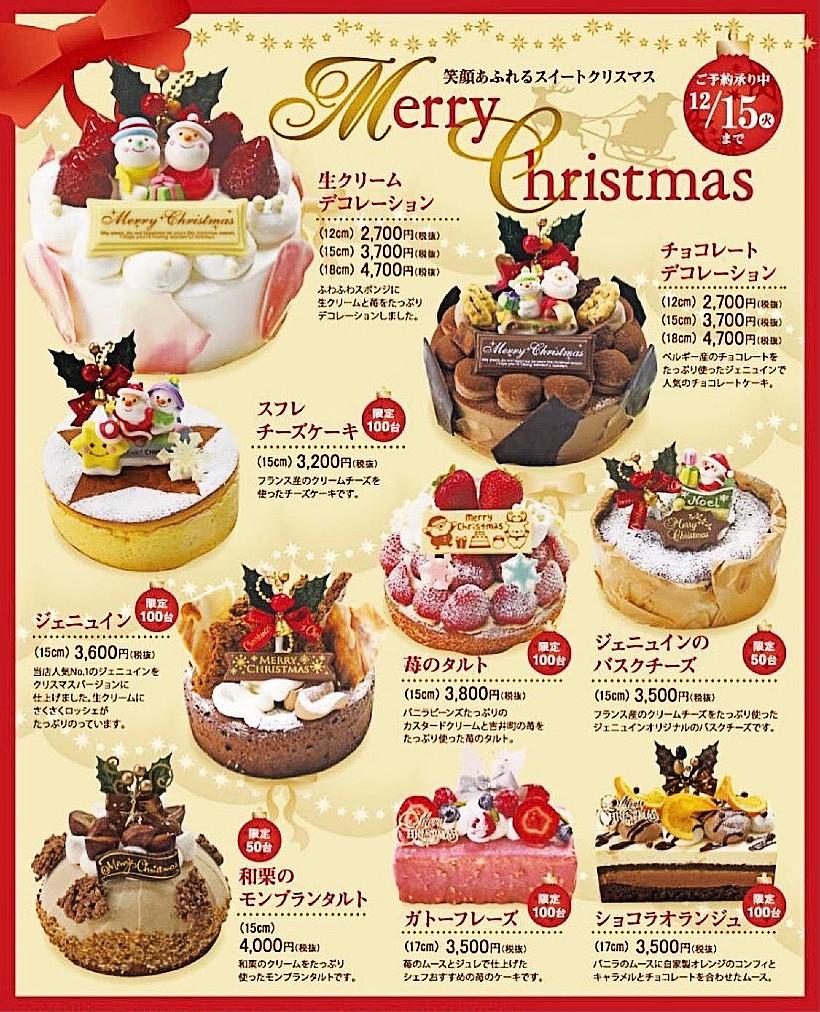 ジェニュイン クリスマスケーキメニュー