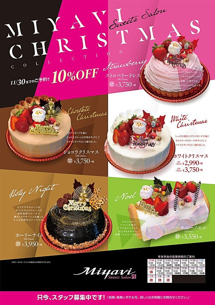miyavi sweets salon クリスマスケーキメニュー
